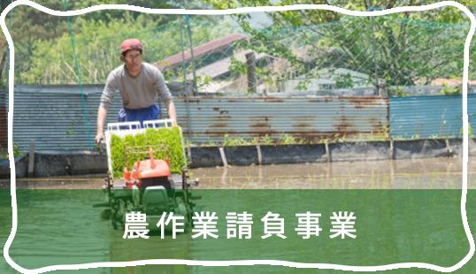 農作業請負事業